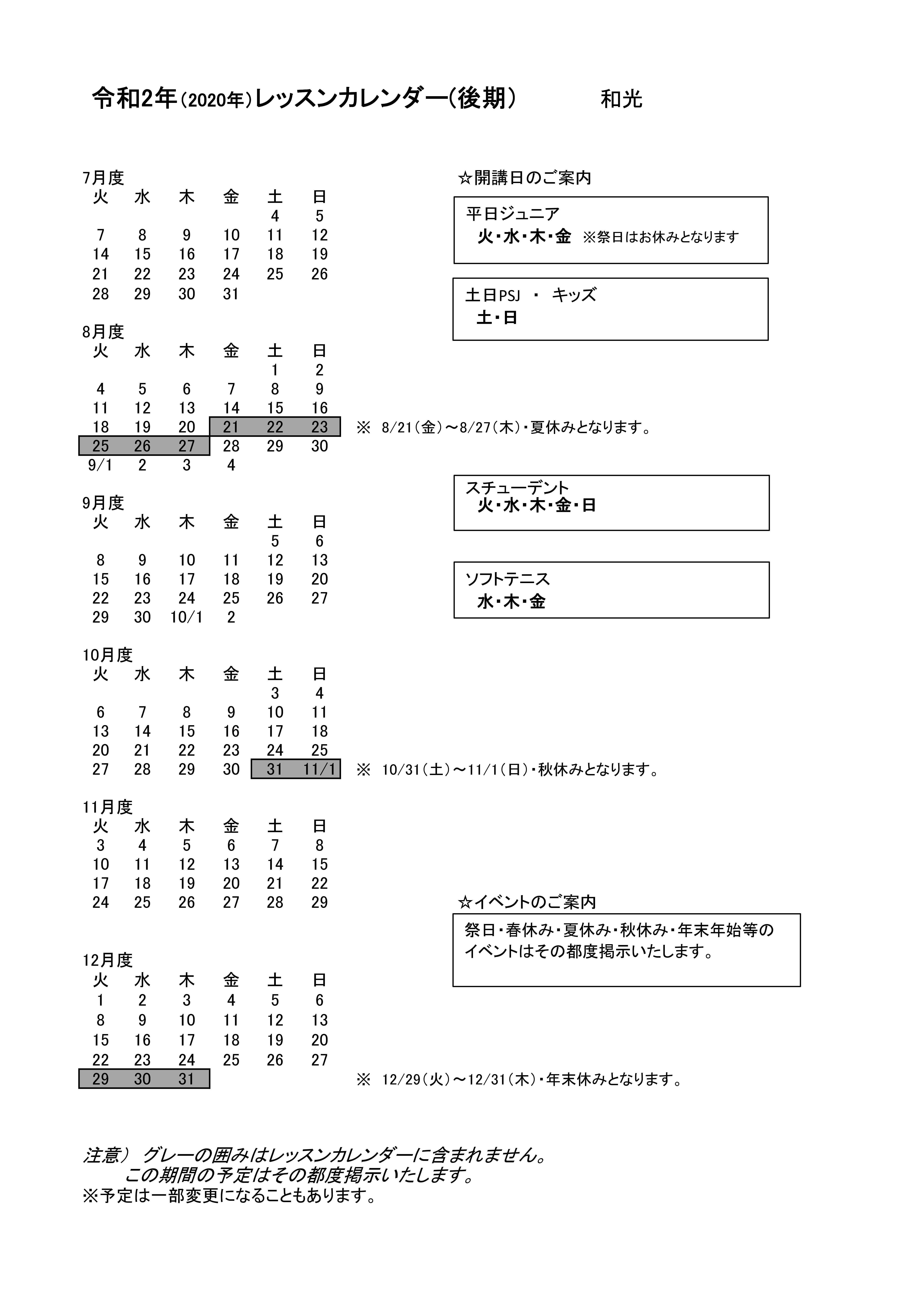 2020レッスンカレンダー後期wa