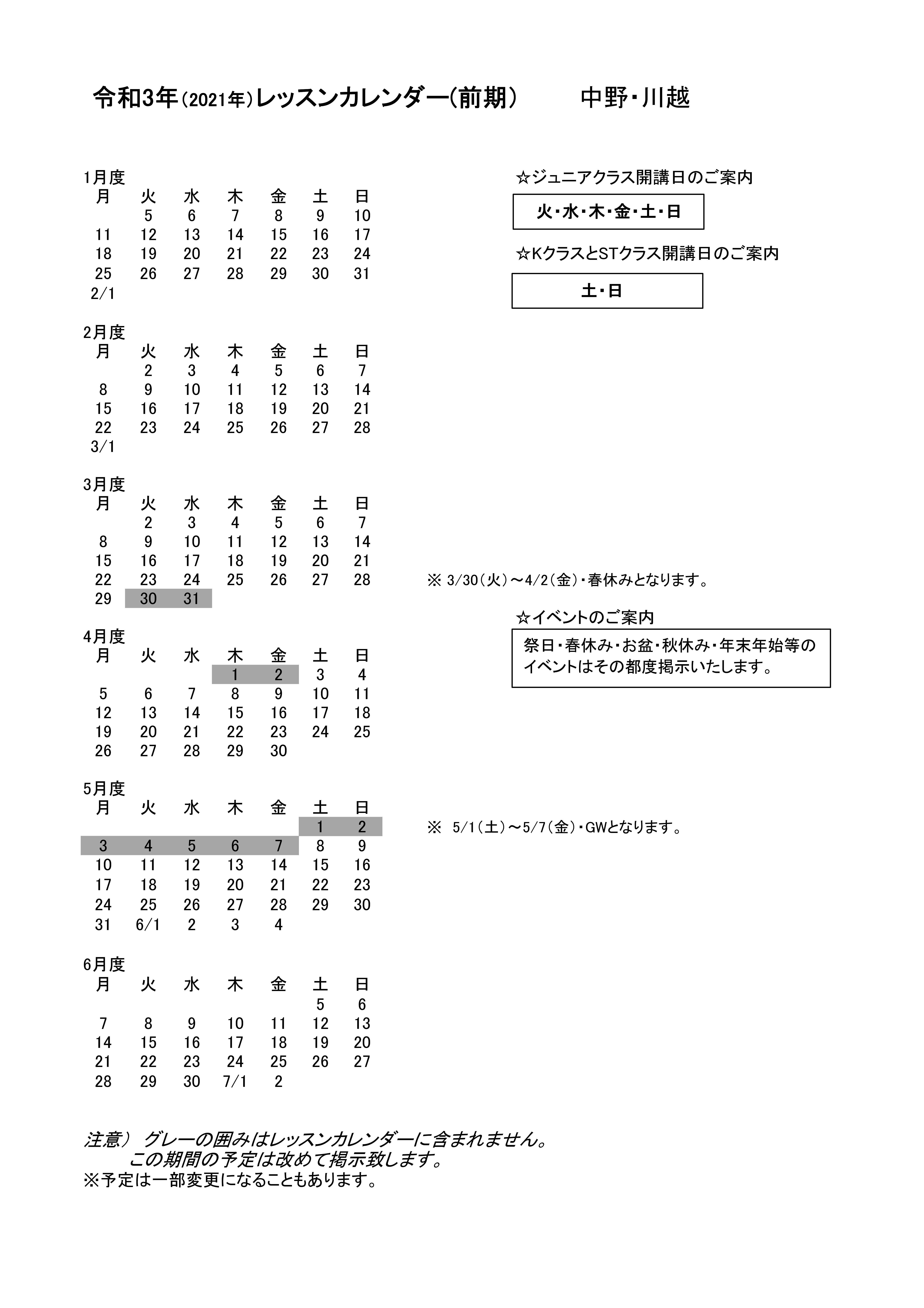 レッスンカレンダー中野川越