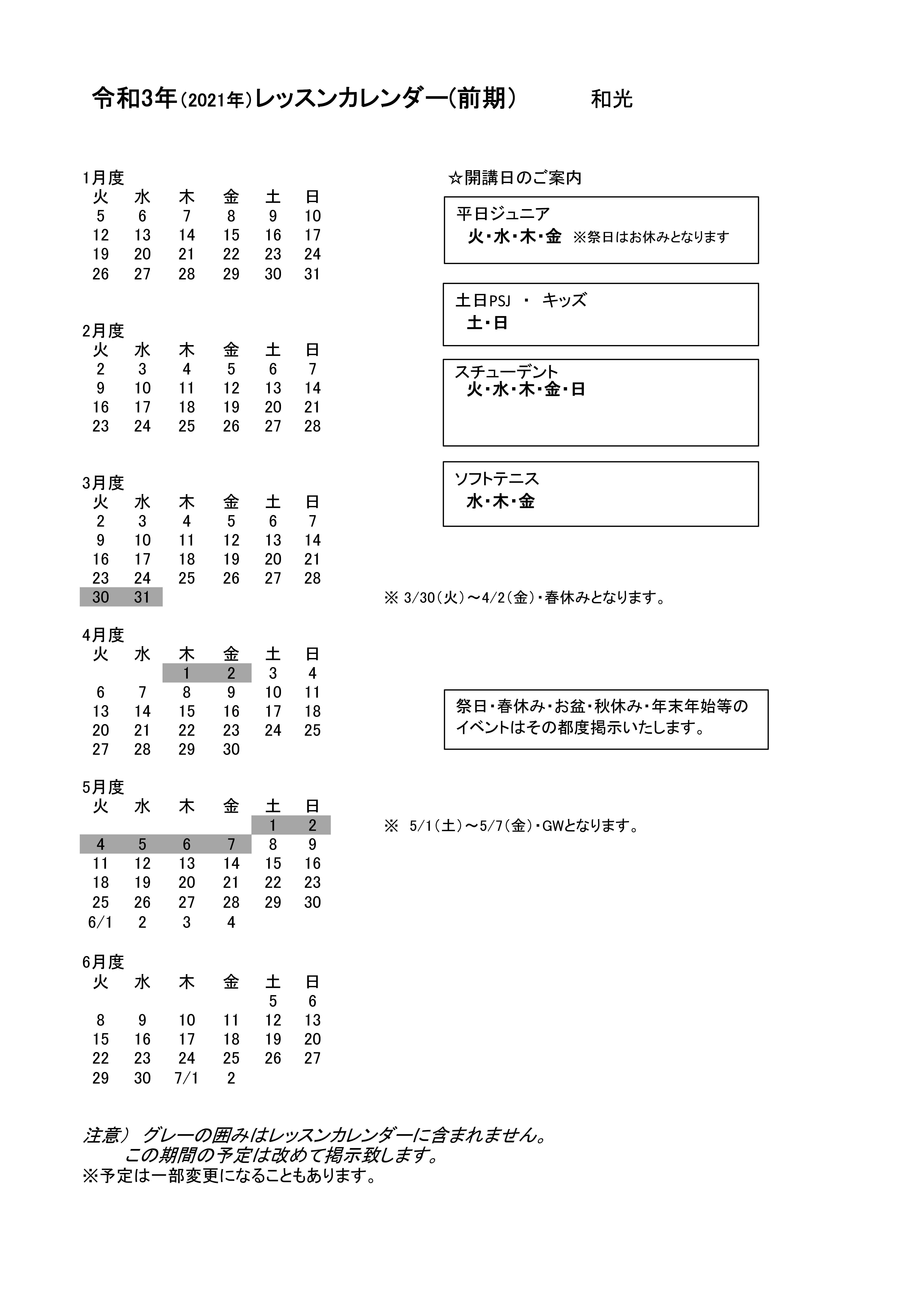レッスンカレンダー和光