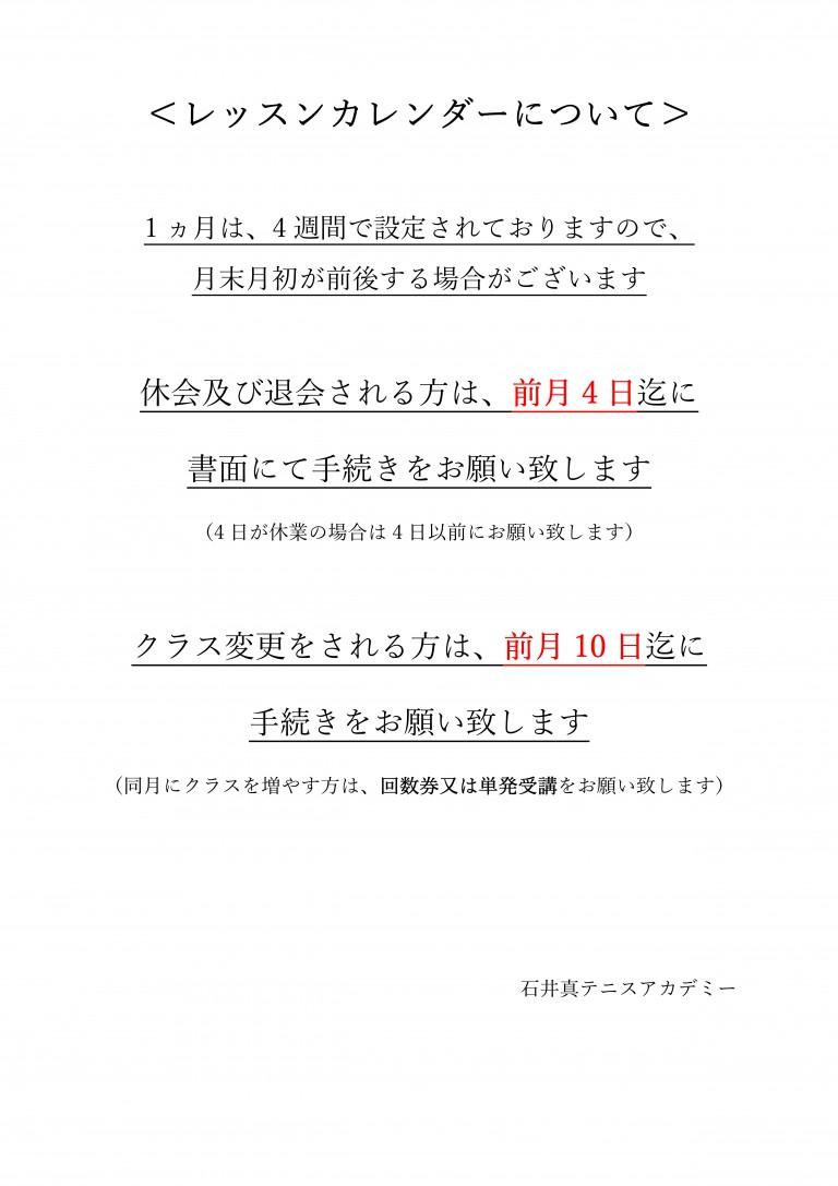 レッスンカレンダー(HP用)