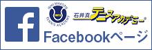 石井真テニスアカデミーFacebookページ