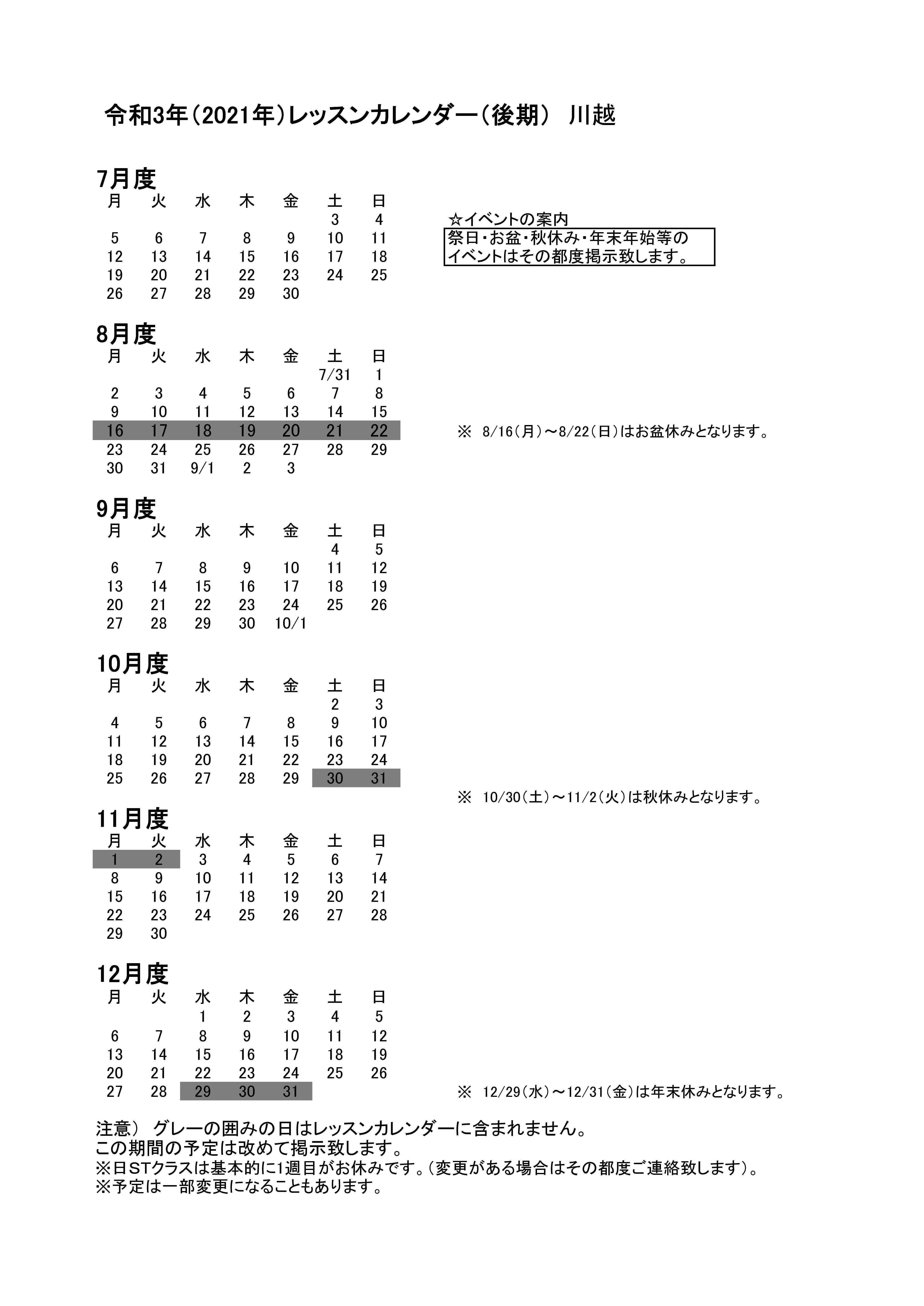 レッスンカレンダー(後期)ka