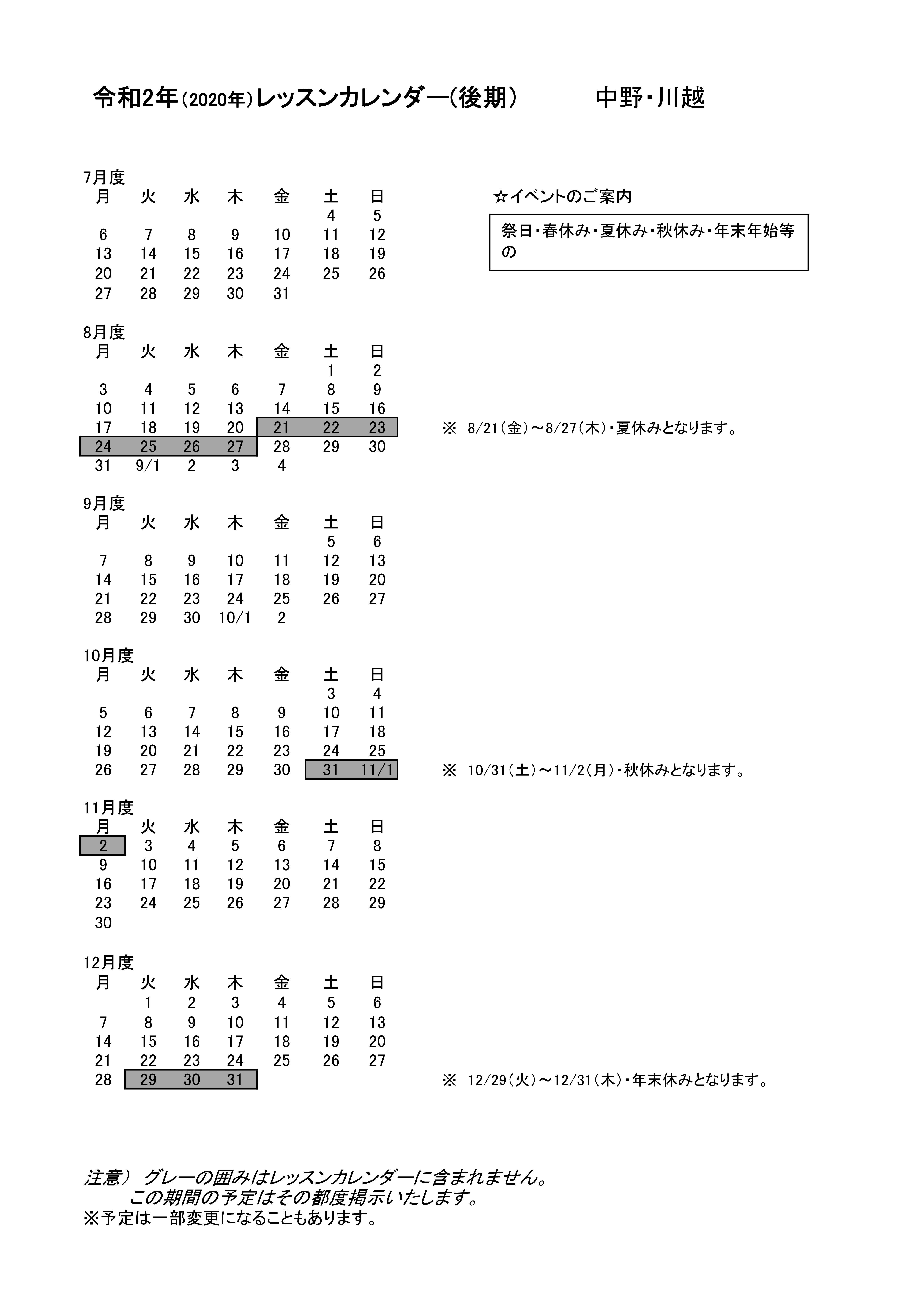 2020レッスンカレンダー後期naka