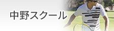 中野スクール レッスン紹介