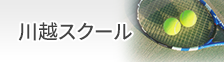 川越スクール レッスン紹介